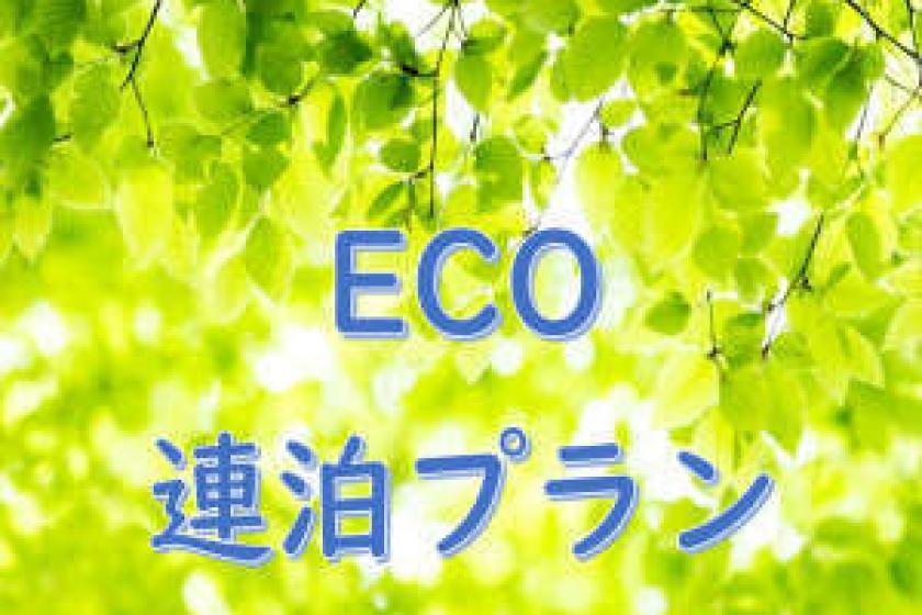 【エコ連泊プラン】スマイルエコで環境に優しくホテルステイ♪ミネラルウォータープレゼント<食事なし>