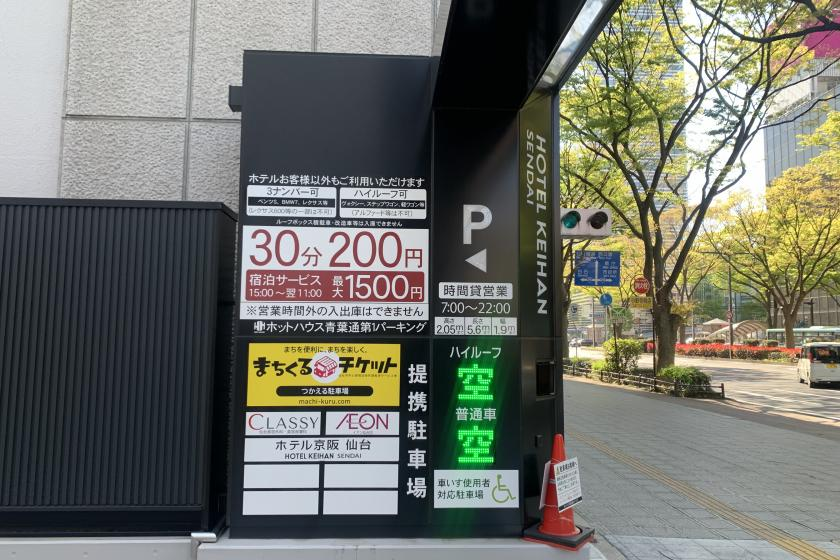 【お得に移動!!】使い方いろいろ♪ENEOSプリカ1,000円分付※GoTo対象外※<朝食付き>