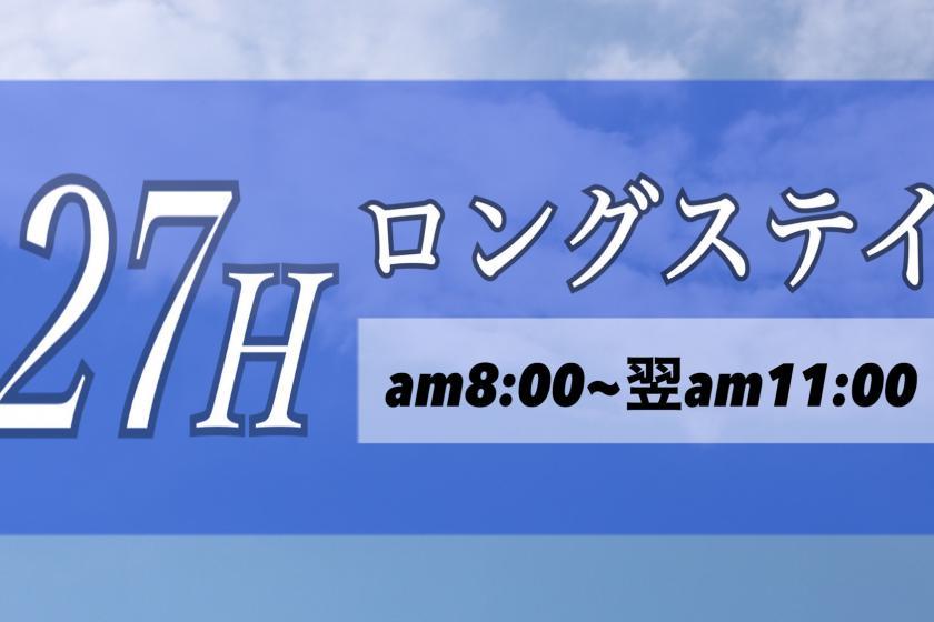 【朝8時からのアーリーチェックイン】27時間ロングステイ(食事なし)