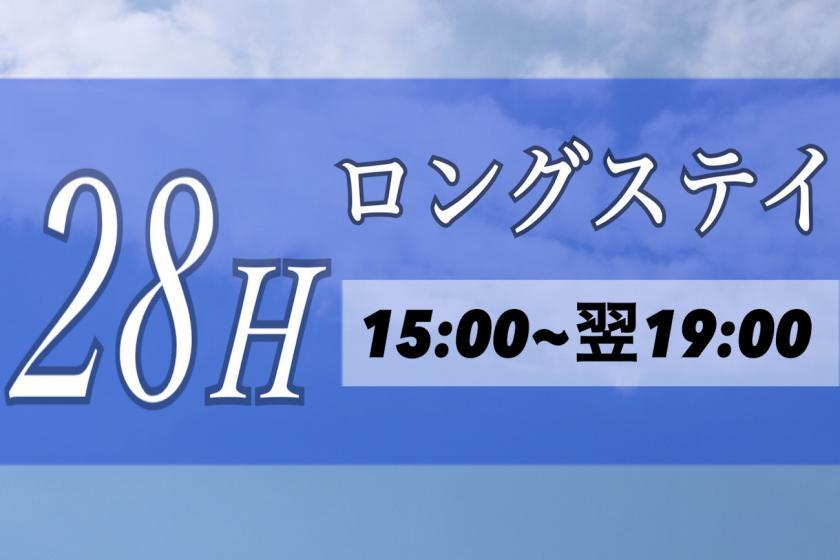 【19時までのレイトチェックアウト】28時間ロングステイプラン(朝食付)