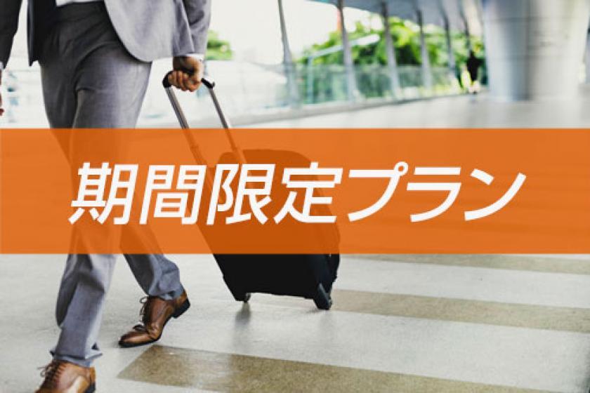 【9月・10月限定!!】11:00レイトチェックアウト★朝食付プラン◎1泊朝食付