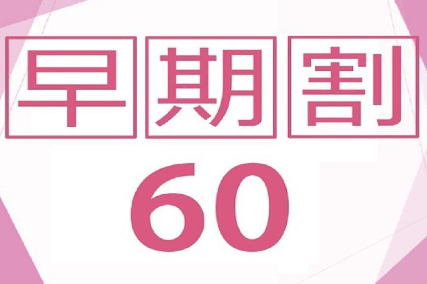 【早割60】≪60日前まで≫のご予約が断然お得 <食事なし>