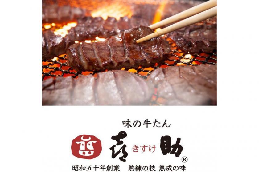 【牛たん食事付き】☆1975年創業!味の牛たん喜助☆選べる2つのコースで仙台を満喫<朝食なし>