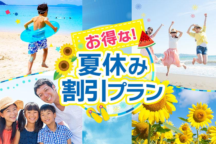 夏の思い出作りに!サマーSALEプラン <7/22~8/31までハーゲンダッツアイスクリーム食べ放題!>