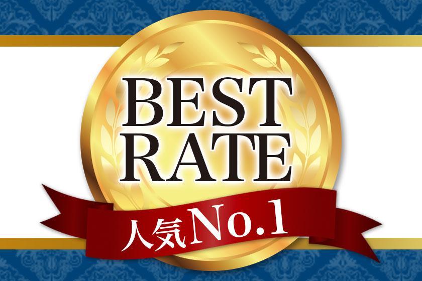 【ベストレート】人気No.1!日本庭園があるホテル〇1泊朝食付き