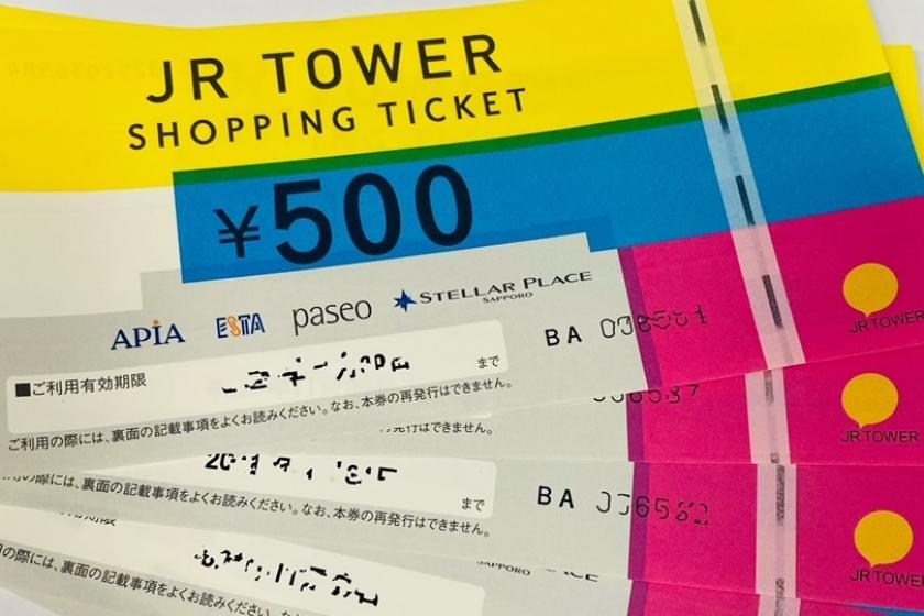 【ハロウィンセール】Happy Halloween!! 札幌駅でお買い物♪JRタワーショッピングチケット付き<朝食付>