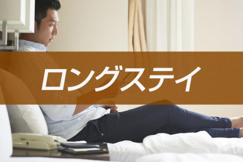 [連續14晚住宿計劃有優惠]免費停車/含早餐/洗衣袋禮物固定金額70,000日元