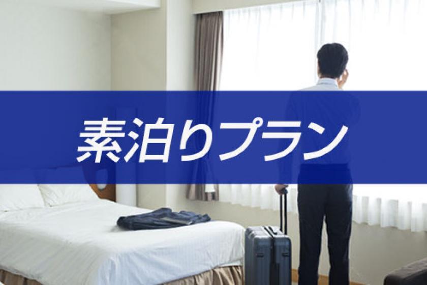 [当館イチ押し!][素泊まり♪]~☆キャッシュレス決済だとお得に!?お手軽決済プラン☆~