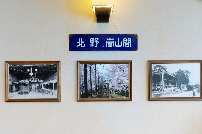 ◇1日1室限定◇のんびりと「嵐電トレインルーム」宿泊プラン~食事なし~