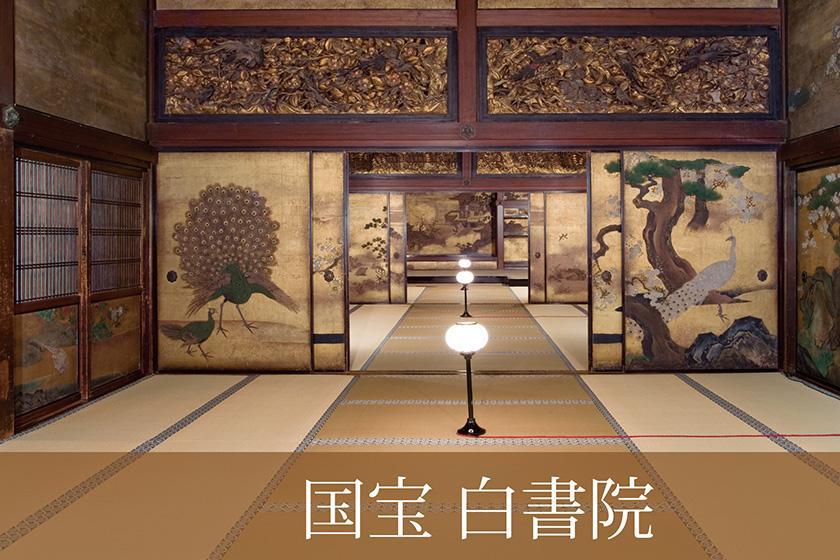 【1日1組限定】世界遺産・西本願寺を巡る 国宝特別拝観付き宿泊プラン -朝食付き-