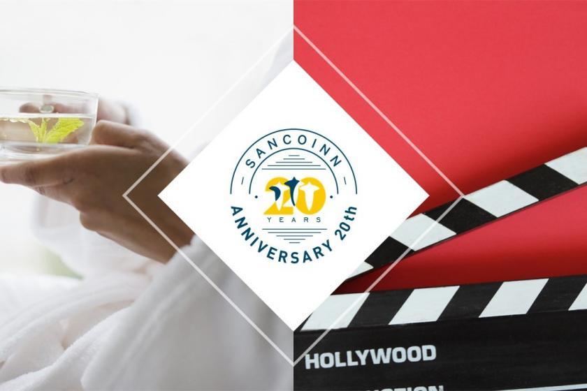 【会員】【20周年記念】無料\レイト無料&VOD無料/三交インホテルズanniversary♪