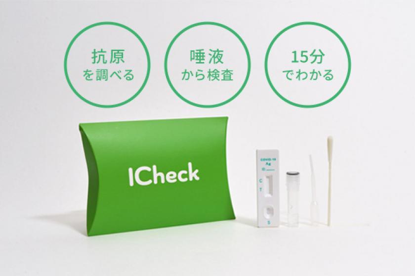 """【帶新冠抗原檢測試劑盒""""ICheck""""】安心出差!商務或私人包含 1 晚早餐"""