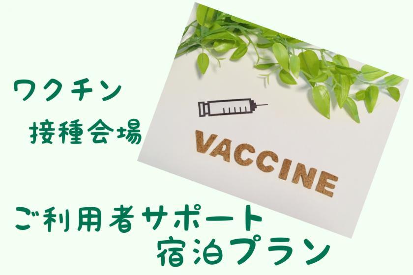 【☆特別優待☆】新型コロナウイルスワクチン接種券持参の方限定割引プラン(食事なし)