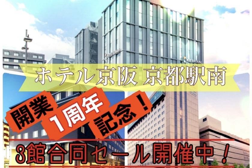 【姉妹館開業1周年記念】1日10室限定!〇おトクなプラン〇<朝食付き>