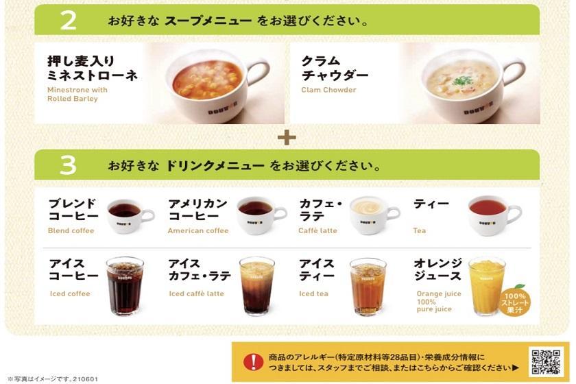 ドトールコーヒーの選べるモーニングセット付きプラン♪<朝食付>