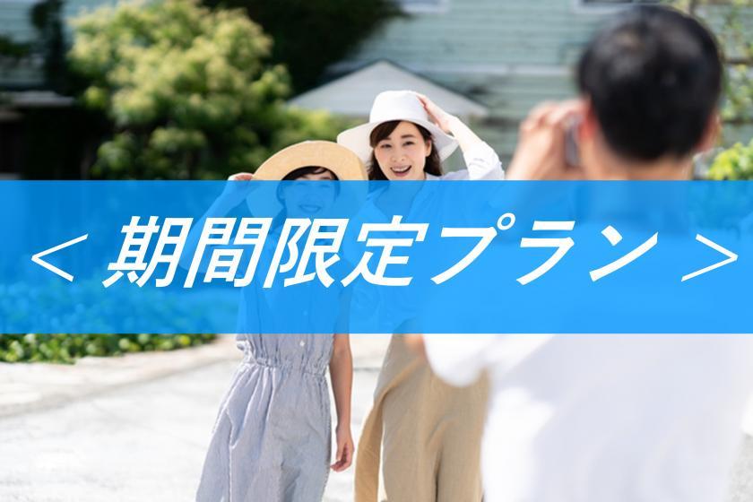 ≪期間限定キャンペーン≫小学生1名宿泊無料☆夏休み・シルバーウィークは埼玉で遊ぼう♪1泊朝食付き