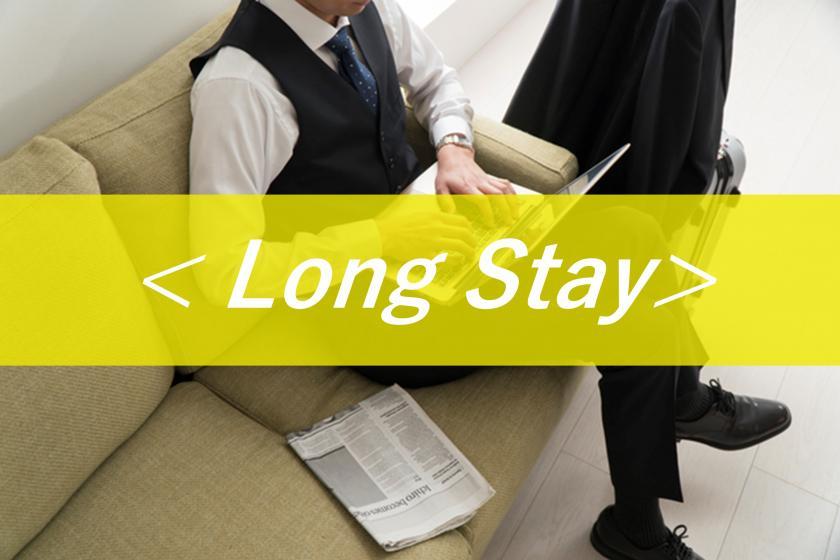 【ホテルを満喫】ゆっくりチェックアウト12時までOK! ○朝食付