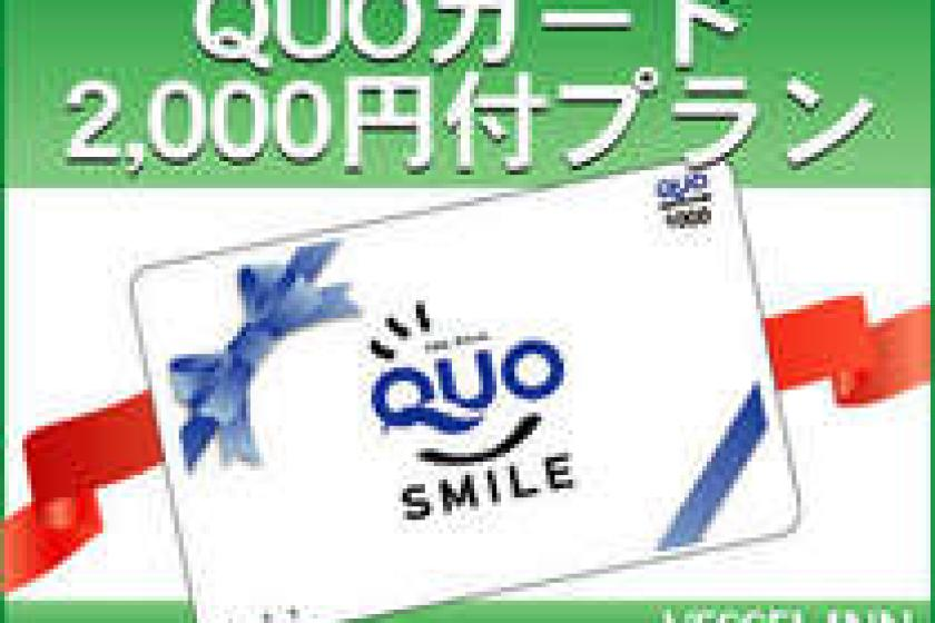 [Not eligible for Go To Travel] Various ways to use ♪ Plan with QUO card 2,000 yen with breakfast