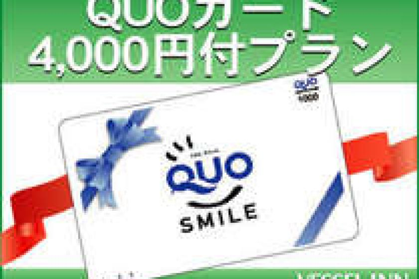 [Not applicable to Go To Travel] Various ways to use Plan with QUO card 4,000 yen With breakfast ☆ Air purifier with humidification function installed in all rooms ☆
