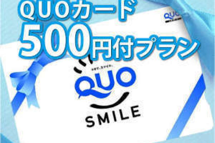 [Not eligible for Go To Travel] Various ways to use ♪ Plan with QUO card 500 yen with breakfast