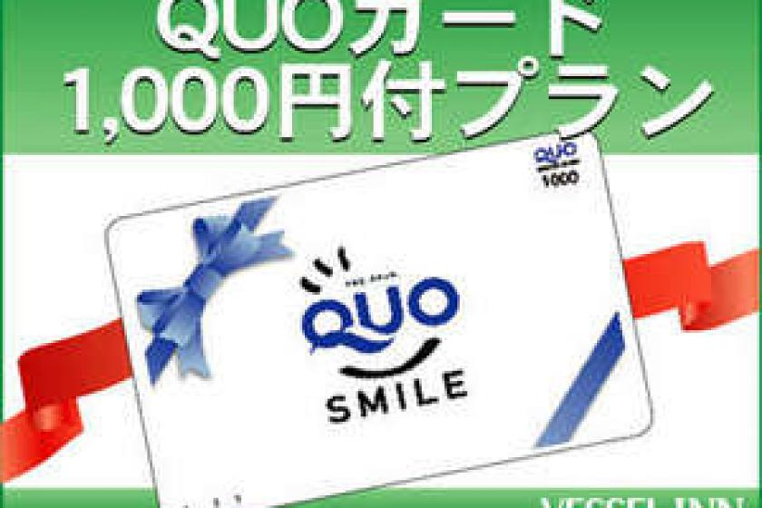 [Not eligible for Go To Travel] Various ways to use ♪ Plan with QUO card 1,000 yen with breakfast