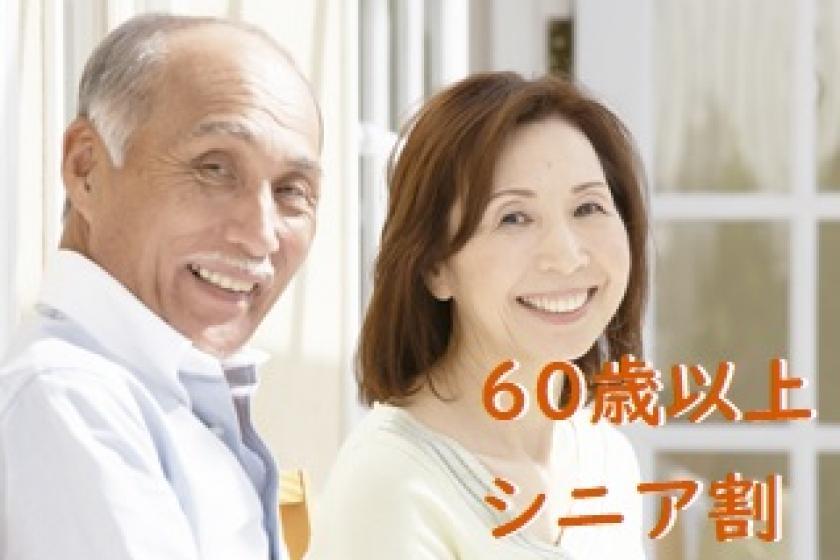 【60歳以上のシニア割】お得な朝食付き!!ワクチン接種済みなら更にお得<表示価格から最大2000円引き>