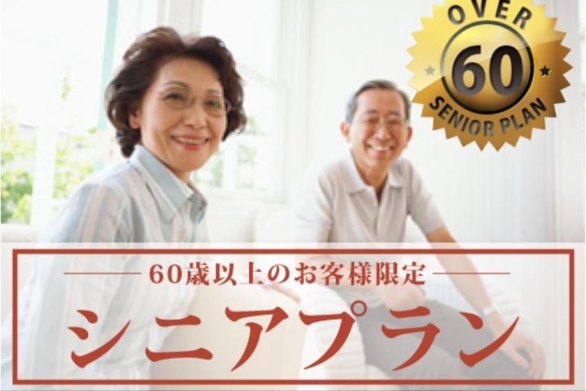【60歳以上限定】シニアプラン☆素泊り