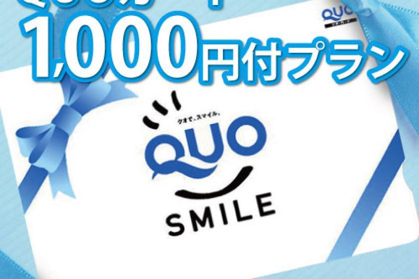 QUOカード1000円付プラン【朝食付】