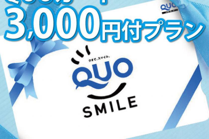 QUOカード3000円付プラン【素泊り】