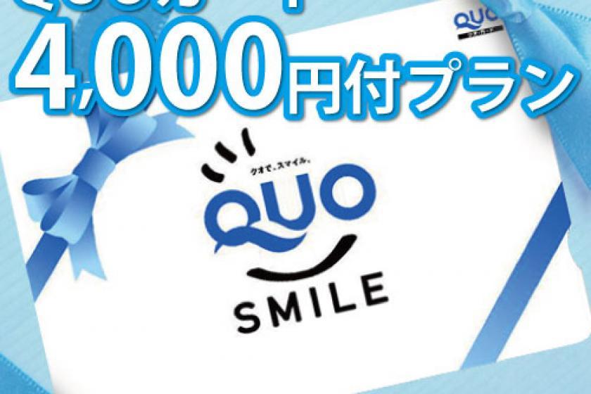 QUOカード4000円付プラン【素泊り】
