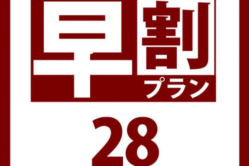 素泊まり【早割28】☆28日前までの予約でお得に宿泊