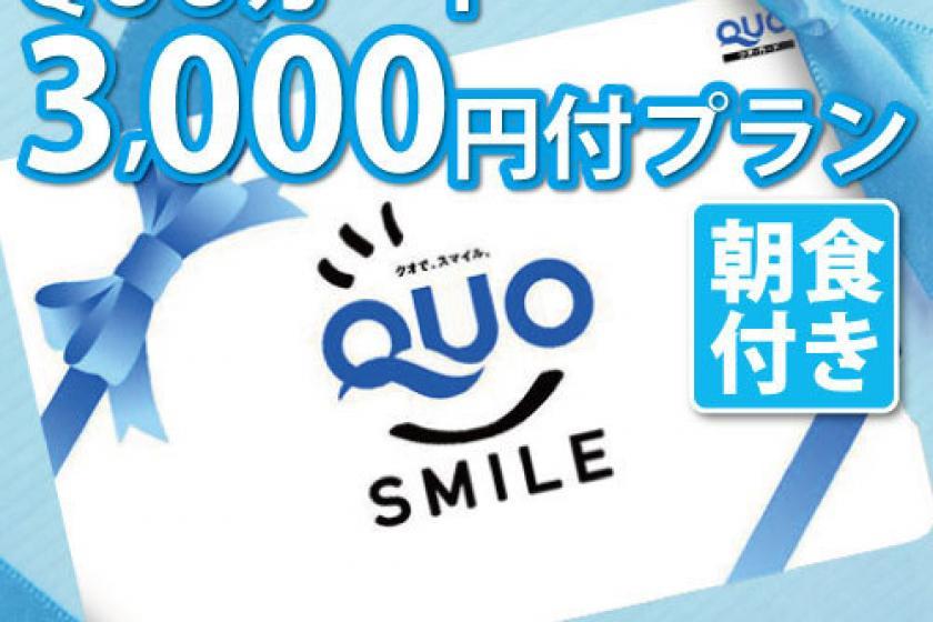 【Go To トラベル対象外】朝食付[お子様添い寝不可]クオカード3,000円分付プラン