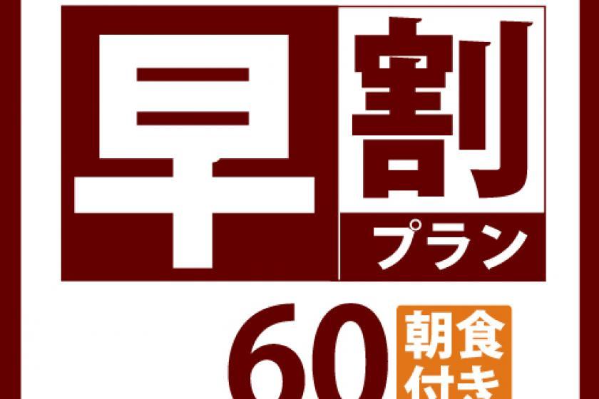 朝食付【早割60】☆60日前までの予約でお得に宿泊