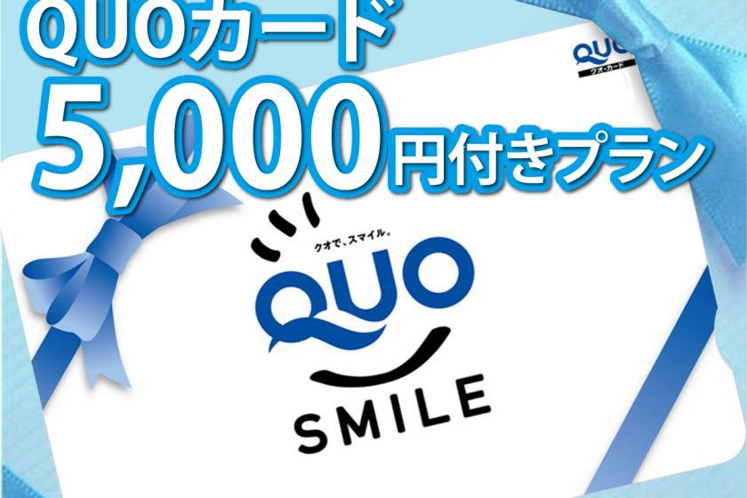 【Go To トラベル対象外】素泊まり[お子様添い寝不可]クオカード5,000円分付プラン