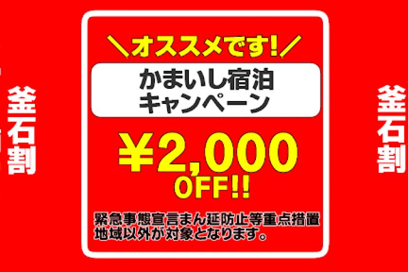 ★かまいし宿泊キャンペーン\現地払いで2000円割引/1人泊/★アパorA10%★軽朝食無料★