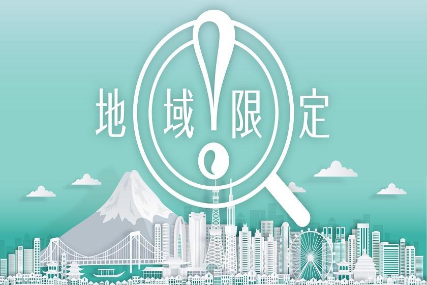 <会員>【東京旅応援/東京都民限定】ゆっくり12時までOK!近旅へ出発!<朝食付き>