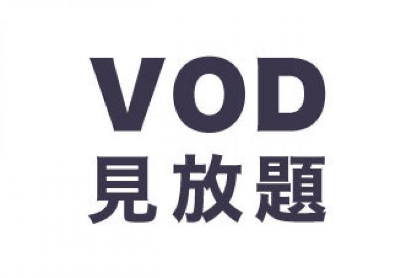 【当館イチ押し!】有料チャンネル100タイトル見放題!~VOD~朝食バイキング&大浴場付