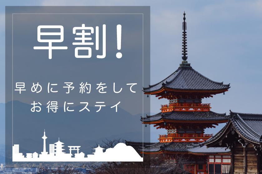 【早割10%OFF・特典付!】秋冬の金沢を愉しむ♪ 8/31までのご予約・公式サイト限定