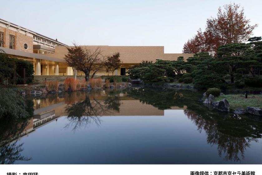 【京都市京セラ美術館チケット付♪】12月26日迄!『開館1周年記念展 モダン建築の京都』開催☆<食事なし>