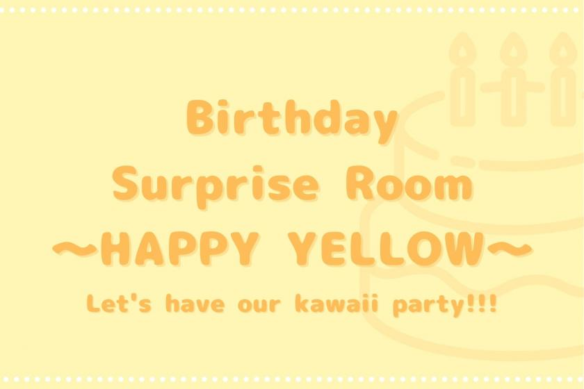 【1日1室限定】CAFETELでバースデーサプライズ(HAPPY YELLOW)<シンプル素泊まり>