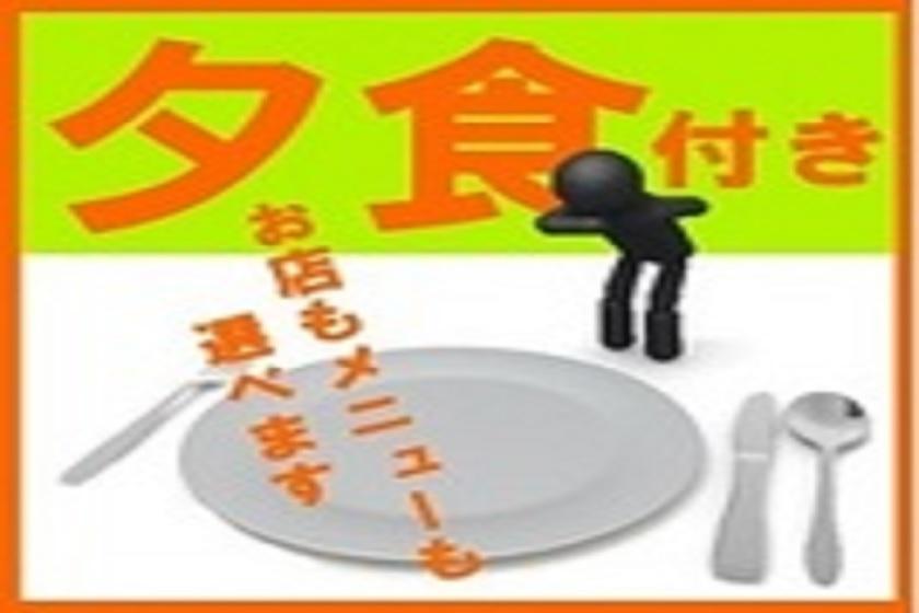 <会員>【お食事券付き】3店舗から選べる!夕食付き★朝食&駐車場無料!
