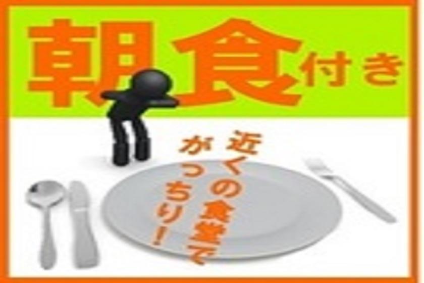 <会員>【お食事券付き】朝は和食!という方に下市場食堂で和定食♪シングルプラン★駐車場無料