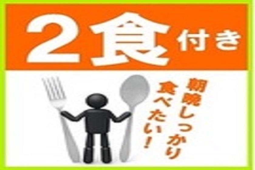 <会員>【お食事券付き】朝夕2食付きシングルプラン♪駐車場無料