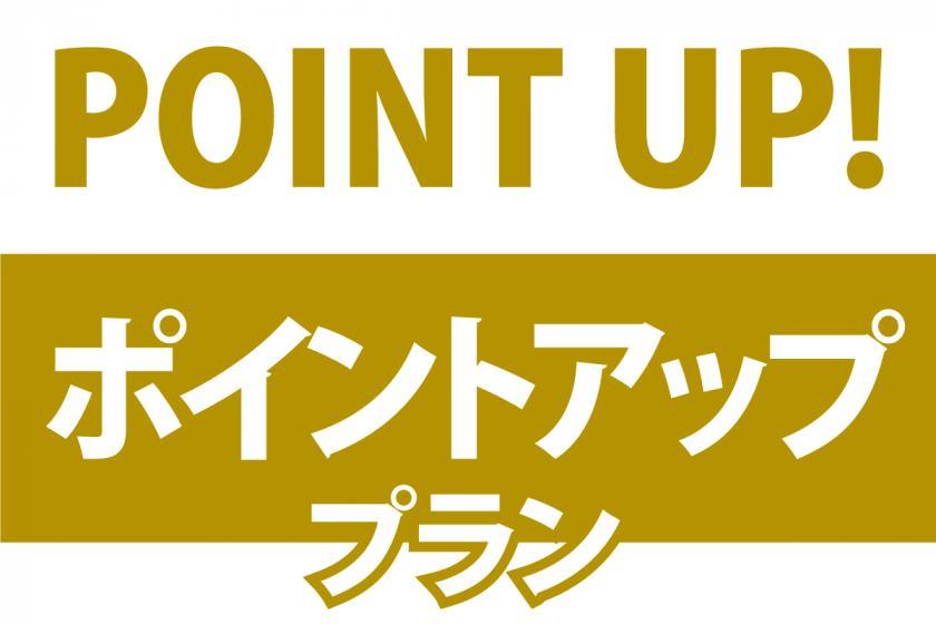 素泊まり【+10ポイント10%】人気上昇!泊まって貯めてお得プラン