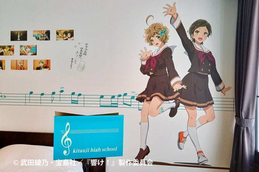 響け!北宇治高校吹奏楽部ルーム 26㎡(禁煙)