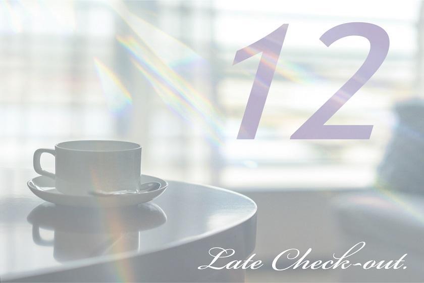 【会員】【12時チェックアウト】朝はゆっくり朝寝坊OK!レイトアウト付き♪