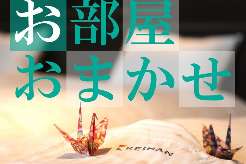 \お部屋タイプはホテルにおまかせ!/京都駅より徒歩1分!ゆったり寛ぎステイ<食事なし>