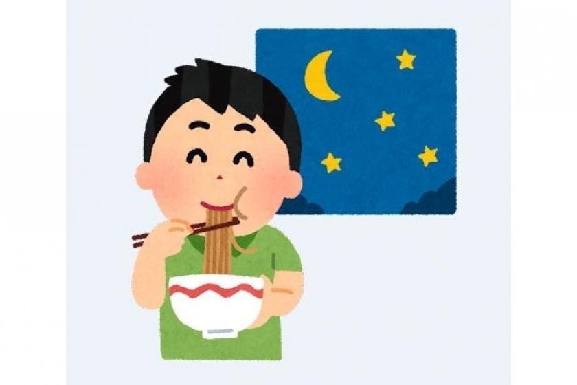 午夜奢華♪夜宵套餐可選(免費停車場,包括受歡迎的自助早餐)