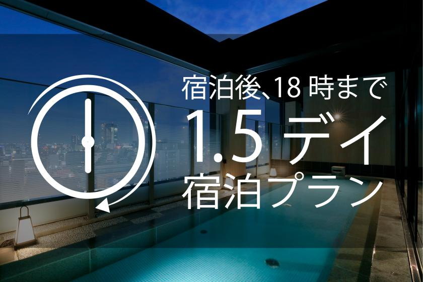 [Late out until 18:00! ] Relax in the room after staying, 1.5 days, accommodation plan