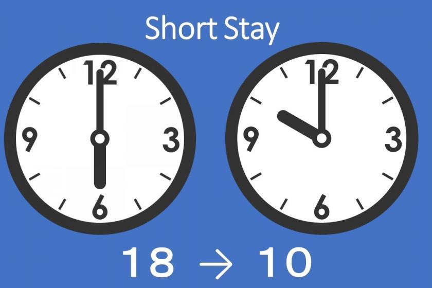 <会員>【ショートステイ】チェックイン18:00/チェックアウト10:00でお得なステイを。<朝食付き>
